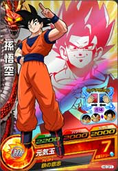 DRAGON BALL HEROES H6-CP1