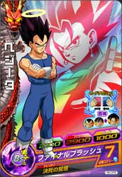 DRAGON BALL HEROES H6-CP2