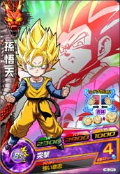 DRAGON BALL HEROES H6-CP3