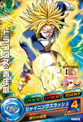 DRAGON BALL HEROES H7-05