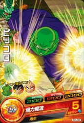 DRAGON BALL HEROES H7-06