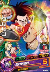 DRAGON BALL HEROES H7-17