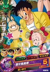 DRAGON BALL HEROES H7-20