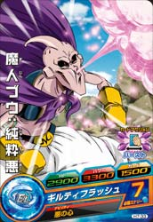 DRAGON BALL HEROES H7-33
