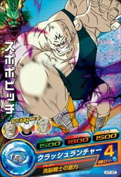 DRAGON BALL HEROES H7-37