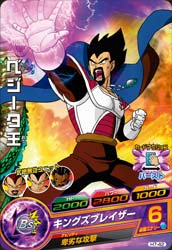 DRAGON BALL HEROES H7-42