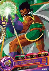 DRAGON BALL HEROES H7-50