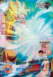 DRAGON BALL HEROES H7-CP1