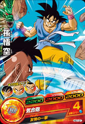 DRAGON BALL HEROES HG1-01