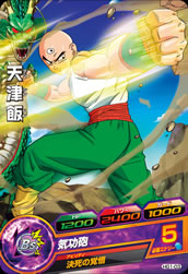 DRAGON BALL HEROES HG1-03