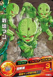 DRAGON BALL HEROES HG1-06