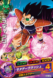 DRAGON BALL HEROES HG1-07