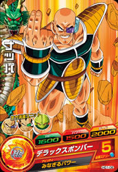 DRAGON BALL HEROES HG1-08