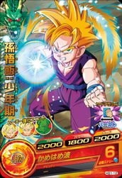 DRAGON BALL HEROES HG1-12