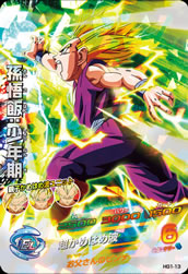 DRAGON BALL HEROES HG1-13