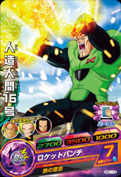 DRAGON BALL HEROES HG1-14