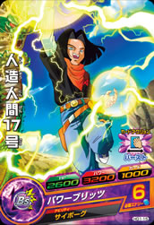 DRAGON BALL HEROES HG1-15