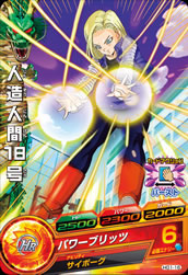 DRAGON BALL HEROES HG1-16