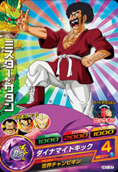 DRAGON BALL HEROES HG1-27