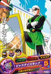 DRAGON BALL HEROES HG1-38