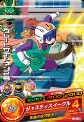 DRAGON BALL HEROES HG1-39