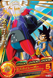 DRAGON BALL HEROES HG1-53