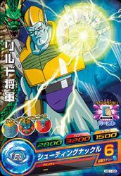DRAGON BALL HEROES HG1-56