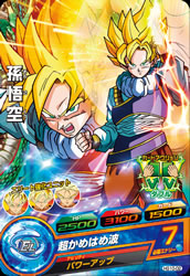 DRAGON BALL HEROES HG10-02