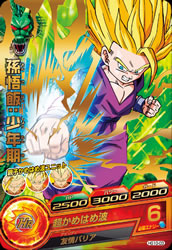 DRAGON BALL HEROES HG10-03