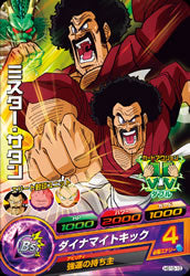 DRAGON BALL HEROES HG10-10