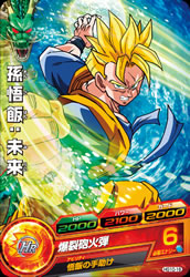 DRAGON BALL HEROES HG10-16