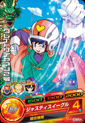 DRAGON BALL HEROES HG10-20