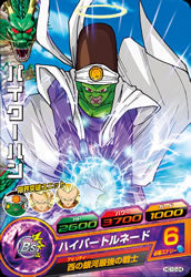 DRAGON BALL HEROES HG10-24