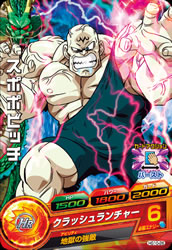 DRAGON BALL HEROES HG10-26