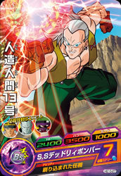 DRAGON BALL HEROES HG10-27