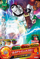 DRAGON BALL HEROES HG10-29