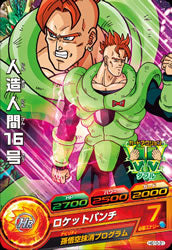 DRAGON BALL HEROES HG10-31