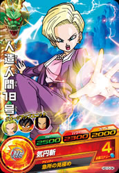 DRAGON BALL HEROES HG10-34