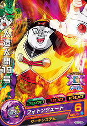 DRAGON BALL HEROES HG10-35