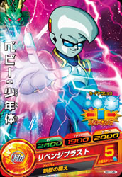 DRAGON BALL HEROES HG10-43