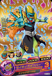 DRAGON BALL HEROES HG10-45