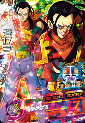 DRAGON BALL HEROES HG10-46