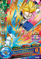 DRAGON BALL HEROES HG10-51