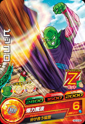DRAGON BALL HEROES HG10-52