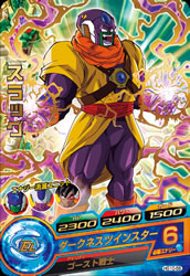 DRAGON BALL HEROES HG10-56