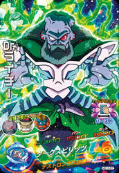 DRAGON BALL HEROES HG10-57