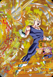 DRAGON BALL HEROES HG10-CP2