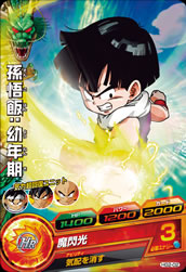 DRAGON BALL HEROES HG2-02