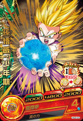 DRAGON BALL HEROES HG2-03