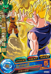 DRAGON BALL HEROES HG2-04